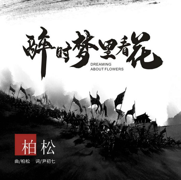 柏松《醉时梦里看花》上线 柔情演绎中国风